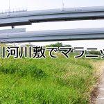 荒川河川敷でマラニック(2018/04/22)
