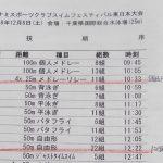 第13回コナミスポーツクラブスイムフェスティバル東日本大会(2018/12/08開催)