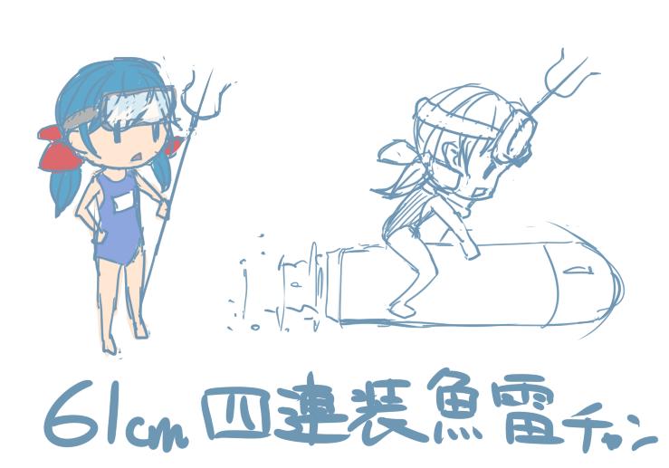 61cm四連装魚雷チャン