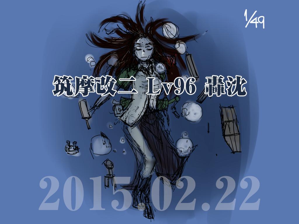 筑摩追悼49(1)