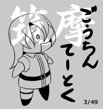 筑摩追悼49(3)