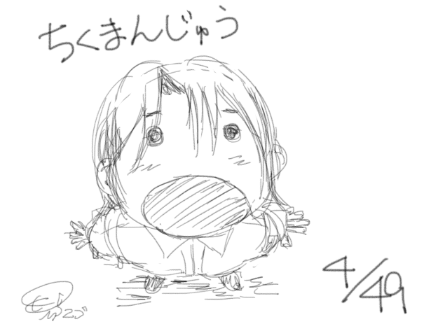 筑摩追悼49(4)