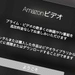 Amazonビデオが始まった