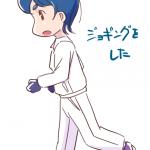 絵日記:ジョギング