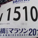 板橋CITYマラソン2017を泣きながら完走した